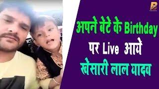 अपने बेटे के Birthday पर Live आये खेसारी लाल यादव Planet Bhojpuri