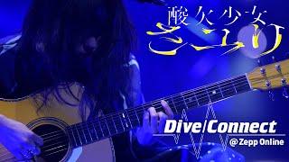 さユり 2020/9/22 20時~Zepp撮りおろしライブ & スーパーサポーター セントチヒロ・チッチ(BiSH)を迎え生トーク!【Dive/Connect】