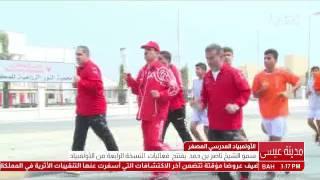 البحرين: سمو الشيخ ناصر بن حمد آل خليفة يفتتح فعاليات النسخة الرابعة من الأولمبياد المدرسي المصغر