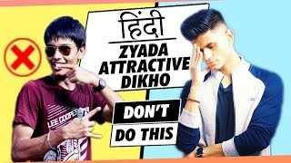 Hindi Zyada ATTRACTIVE Dikho | How to LOOK MORE ATTRACTIVE and HANDSOME in HINDI | Men's Grooming