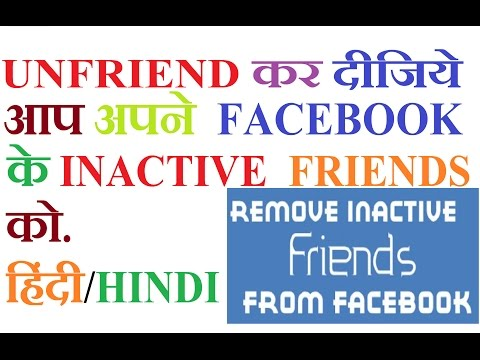 How to Unfriend Inactive friends on Facebook 2016 हिंदी/HINDI