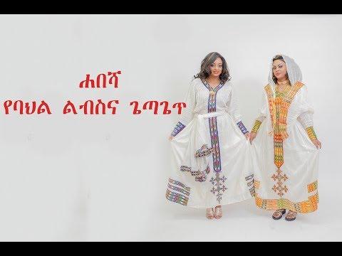 2ad4df70aee6e Habesha Boutique Las Vegas - YouTube