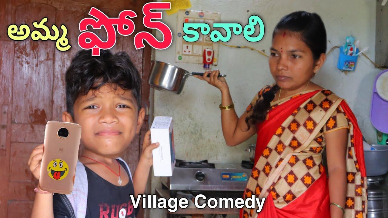 అమ్మ ఫోన్ కావాలి | Amma Phone Kavaali | Kannayya Videos | Trends adda