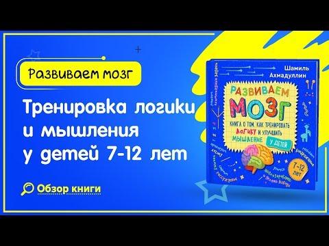 Развиваем мозг | Книга о том, как тренировать логику и мышление у детей | Для ребенка 7-12 лет