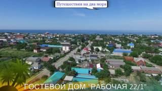 Частный сектор Рабочая 22\1 в Кучугурах