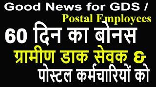 60 Days Bonus for GDS & Postal Employees for 2016-17 $  PLB for Postal Employees_GDS latest News