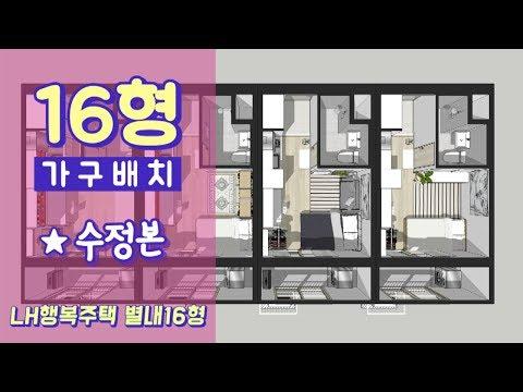 [수정판]5평 자취방 인테리어, 가구배치!남양주 별내 행복주택 16형(㎡)