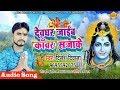 देवघर जाईब कावर सजाके     Dinesh Deewana    New Bol Bam Song 2018