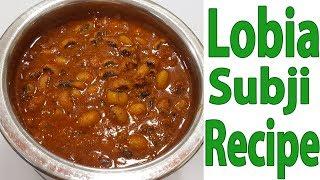 Lobia Masala Recipe Paryushana Special Lobia Chola Black Eyed Peas Curry Recipe लोबिया मसाला सब्जी