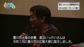 広報大使・渡辺いっけいさんの主演映画「いつくしみふかき」の試写会が...