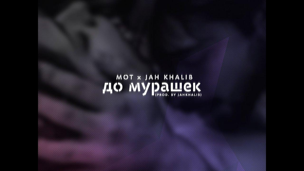 Песня мот маврикий (2016) » скачать клипы 2017-2018, смотреть.