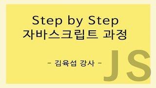 [톡식스] Step by Step 자바스크립트 기초 무…