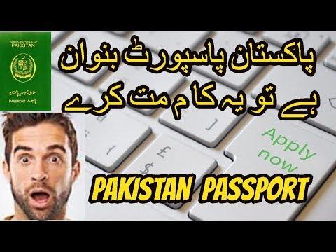 apply-for-pakistani-passport-201819-passport-fee-and-requirements-in-urdu-hindi.