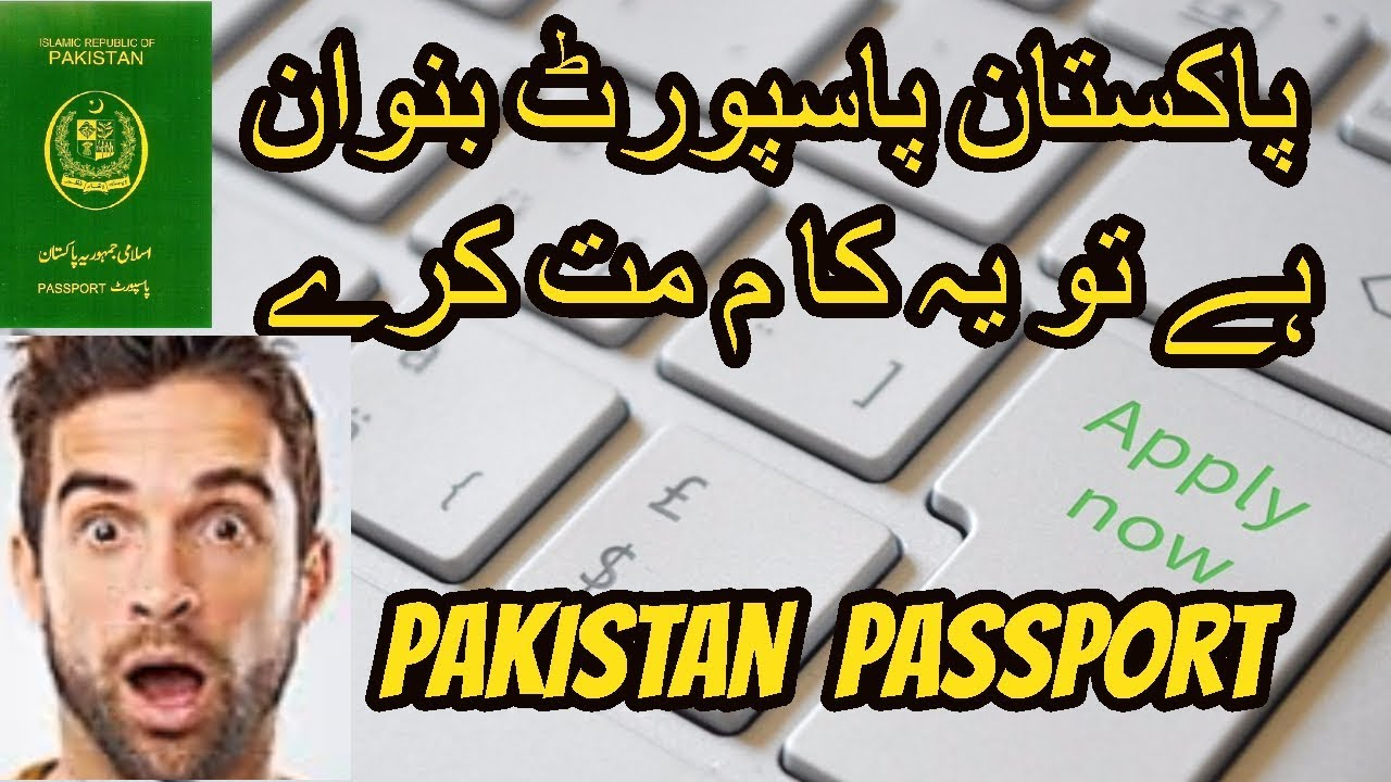 Apply for Pakistani Passport 2018\19 Passport Fee and requirements in urdu  hindi