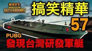 PUBG 絕地求生 搞笑精華 Vol.57 - 台灣研發的軍艇出現在遊戲裡?