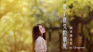 田馥甄 Hebe Tien【愛了很久的朋友】A Long Loved Friend 鋼琴獨奏版 Piano Cover by Qingyuan 電影「後來的我們」插曲