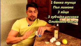 Белковый рецепт  как приготовить паштет из консервированного тунца
