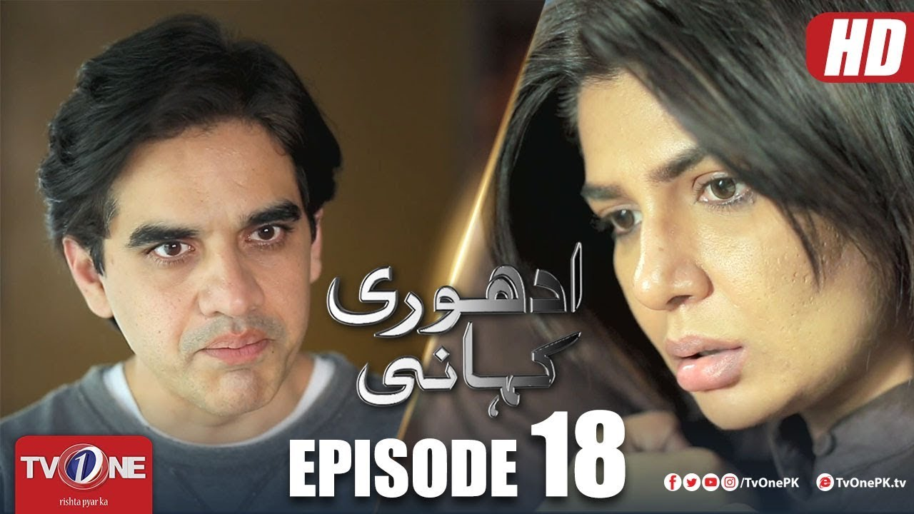 Adhuri Kahani | Episode 18 TV One 17 Jan