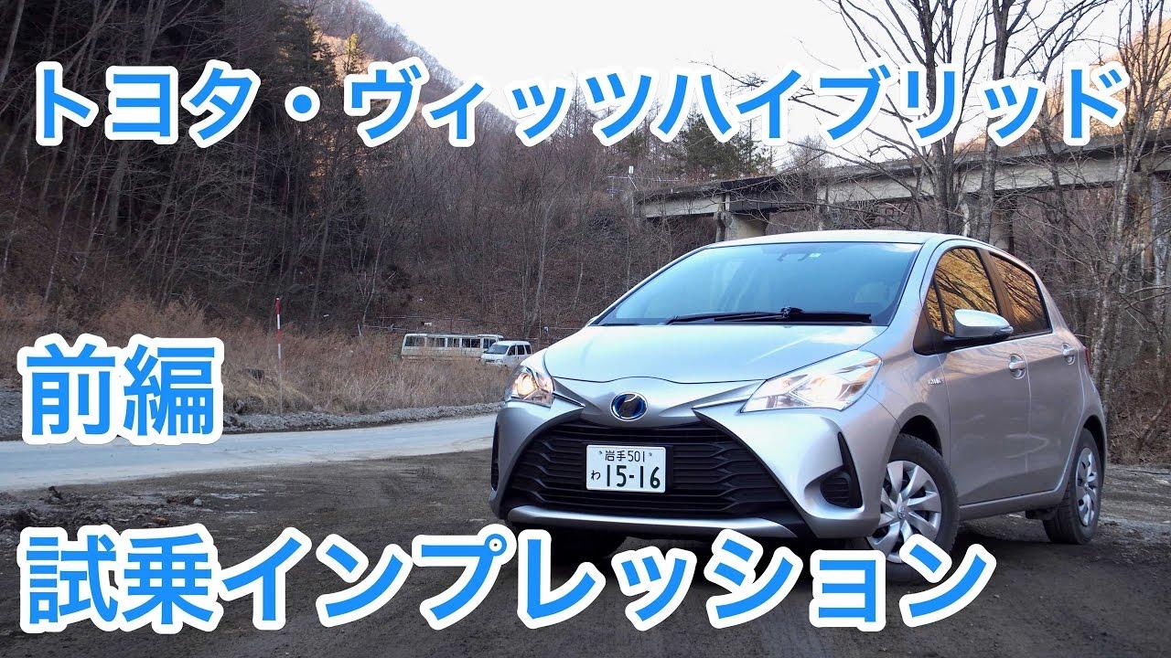 トヨタ・ヴィッツハイブリッド 試乗インプレッション 前編 Toyota Yaris Hybrid rebiew