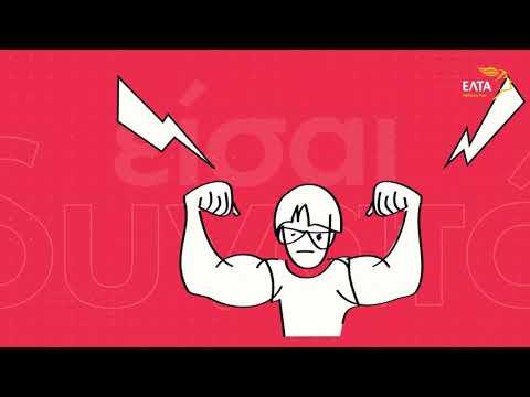 «Stop Bullying»: το ηχηρό μήνυμα των παιδιών στη νέα σειρά γραμματοσήμων