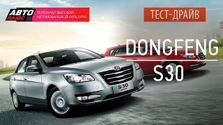 Тест-драйв - Dongfeng S30 - Наши тесты - АВТО ПЛЮС