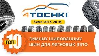 Топ 10 лучших шипованных шин для легковых авто. Сезон Зима 2015-2016 - 4 точки. Шины и диски 4точки(, 2015-09-18T17:22:16.000Z)