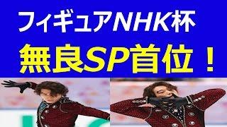 【フィギュアスケート グランプリシリーズ 2014 NHK杯】結果速報 無良崇...