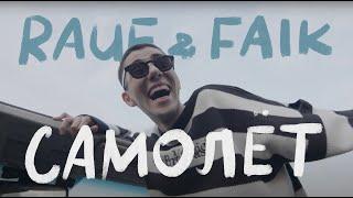 Rauf & Faik - Самолет (ft.интакто) (Mood video)