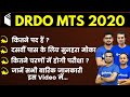 DRDO MTS 2020 | DRDO MTS Recruitment 2020 | Detailed Information