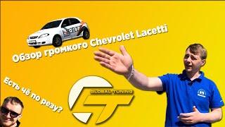 Громкий  Chevrolet Lacetti | Global Tuning