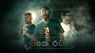 Wanka Rataa (වංක රටා) Ravi Jay - Shenick | iClown (The Knight Out OST) Thumbnail
