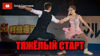 МИССИЯ СПАСТИ ТАРАСОВУ И МОРОЗОВА Парное Катание NHK Trophy 2019