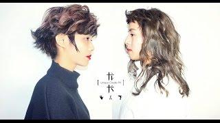 尤卡 UCA hair趨勢美學_燙髮課程前導影片