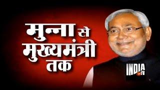 Watch Unheard Stories of Bihar's CM Nitish Kumar