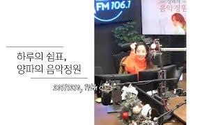 181210 양파의 음악정원 71화