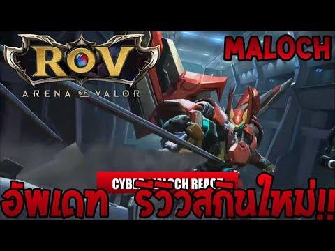Garena Rov Thailand-อัพเดทใหม่!!สกิน Maloch Cyber โครตเท่!!!