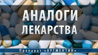 Аугментин суспензия | аналоги