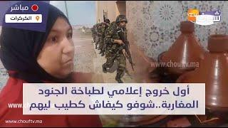 من الكركرات..أول خروج إعلامي لطباخة الجنود المغاربة..شوفو كيفاش كطيب ليهم والفرحة ديالها لا توصف
