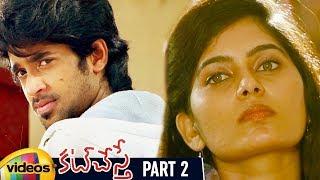 Cut Chesthe Telugu Horror Movie HD | Sanjay | Tanishka | Telugu Horror Movies | Part 2 |Mango Videos