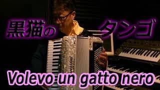 """Volevo un gatto nero 黒ネコのタンゴ music by : Mario """"Framario"""" Pag..."""