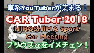 【告知】車系YouTuberのイベント2018! プリウスαのイメチェン! CARtuber 2018 広島県 スペシャルゲスト プリウスα C-HR