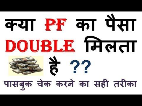 Pf Ka Paisa Double Kaise Milta Hai   PF Passbook Complete Information in HIndi