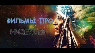 ФИЛЬМЫ ПРО ИНДЕЙЦЕВ ТОП-10