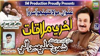 Aakhri Mulaqat   Shaman Ali Mirali   Album 02 - Mola Tuhinjo Aasro Aa