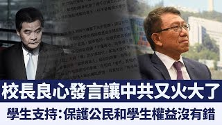 香港中文大學校長良心發言 遭中共黨媒詆毀怒罵|新唐人亞太電視|20191028