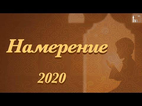 Намерение. Рамадан 2020 | Абдуль-Карим хазрат