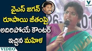 Woman Strong Counter to YS Jagan - Vaartha Vaani