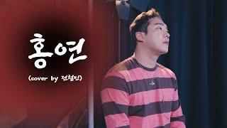 사극풍  드라마 OST (역적: 백성을 훔친 도적) 홍연 - 안예은  (Cover by 전철민 )