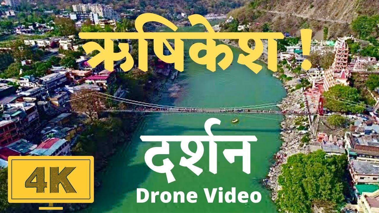 Rishikesh - Yoga Capital of World | Breathtaking Himalayas India | on hotels rishikesh india, map of london, uttaranchal india, map of los angeles, map of new york,