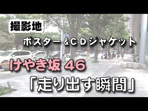 撮影地 ポスター&CDジャケット  けやき坂46「走り出す瞬間」